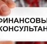 Многопрофильный консалтинг при финансовых затруднениях в бизнесе, Новосибирск