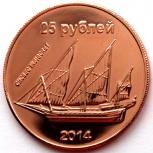 РОССИЯ / ОСТРОВ САХАЛИН 25 рублей 2014 ПАРУСНИК, Новосибирск