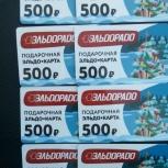 Подарочная карта, эльдо-карта Эльдорадо, Новосибирск