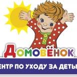 """Центр по уходу за детьми """"Домовенок"""" Ведет набор на Чистой Слободе, Новосибирск"""