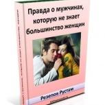 книга Правда о Мужчинах, которую не знает большинство женщин, Новосибирск