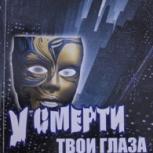 Книга помогающая побороть свои страхи, Новосибирск