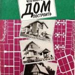 книга С. Титиов / ЧТО НАМ СТОИТ ДОМ ПОСТРОИТЬ (Мол гвардия, 1991), Новосибирск