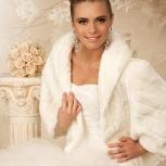 Свадебные шубки и накидки. Прокат и продажа, Новосибирск