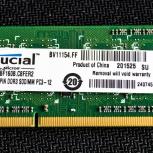 оперативная память для ноутбука 2Гб DDR3, Новосибирск