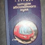 Бурмин. Штурм абсолютного нуля, Новосибирск