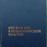 Кто есть кто в Новосибирской культуре (Новосибирск, 2003), Новосибирск