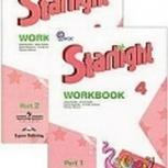 Starlight students Book 4. Английский язык. 4 класс, Новосибирск