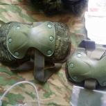 Комплект защиты суставов Армии России 6б51 новый, Новосибирск