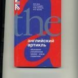 Английский артикль, Новосибирск