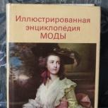 Иллюстированная энциклопедия моды, Новосибирск