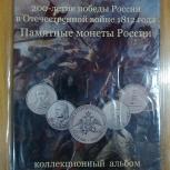 Альбом для монет. 200-летие победы России в войне 1812г, Новосибирск