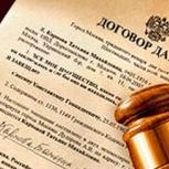 Оформление договора купли-продажи дарения аренды, Новосибирск