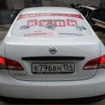 Размещу вашу рекламу на своих автомобилях, Новосибирск