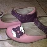 Продам туфельки для девочки, Новосибирск