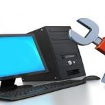 Предлагаю свои услуги по ремонту компьютеров и ноутбуков, Новосибирск
