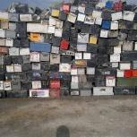 Дорого покупаем отработанные аккумуляторы, свинец для производства, Новосибирск