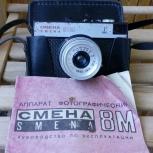 Пленочный фотоаппарат Смена-8м, Новосибирск
