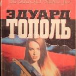 Э. Тополь / Чужое лицо (Аст, 1996), Новосибирск