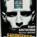 А. Константинов / Бандитская Россия (Библиополис, 1997), Новосибирск