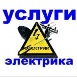 Вызов электрика, услуги электрика, электромонтажные работы, Новосибирск