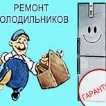 Ремонт холодильников, стиральных машин, Новосибирск