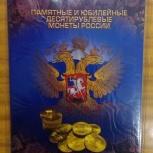 Альбом для монет. Гвс синий, Новосибирск