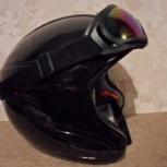 Продам шлем с очками, Новосибирск