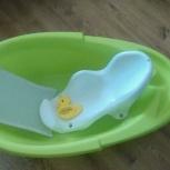 Ванна для младенца с аксессуарами, Новосибирск