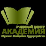 Бухучет и налогообложение предприятия, Новосибирск