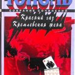 Э. Тополь / Красный газ / Кремлевская жена (Аст, 1996), Новосибирск
