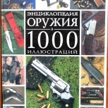 Энциклопедия оружия в 1000 иллюстраций (аст, 2002), Новосибирск