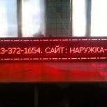 Бегущие светодиодные строки под ключ, Новосибирск