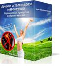Курсы по теме лечения остеохондроза, Новосибирск