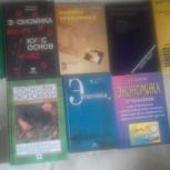 Книги по экономике, Новосибирск
