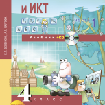 Продам учебник по Информатике и ИКТ. 4 класс, Новосибирск
