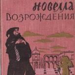 ИТАЛЬЯНСКАЯ НОВЕЛЛА ВОЗРОЖДЕНИЯ (Гослитиздат, 1957), Новосибирск