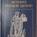 Н М Никольский История Русской Церкви, Новосибирск