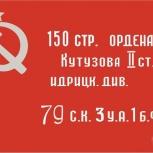 Флаг Копия Знамя Победы 70x105, Новосибирск