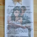 Приглашения свадебные и не только, Новосибирск