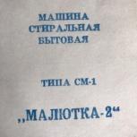 """продам стиральную машинку """"малютка-2"""", Новосибирск"""