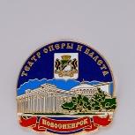 """Значок """"Театр Оперы и Балета"""" (Новосибирск), Новосибирск"""