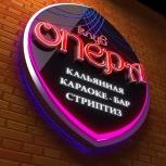 Изготовление наружной рекламы | Собственное производство, Новосибирск