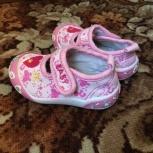 Детские туфли, Новосибирск