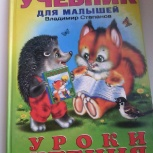 Степанов В. Учебник для малышей. Уроки чтения, Новосибирск
