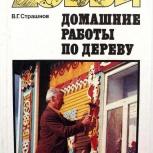 книга В. Страшнов / домашние работы по дереву (экология, 1994), Новосибирск