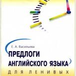 """Пособие """"Предлоги английского языка для ленивых"""", Новосибирск"""