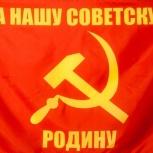 Флаг За Нашу Советскую Родину 70x105, Новосибирск