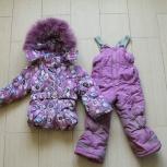 Продам зимний костюм 3 в 1, Новосибирск