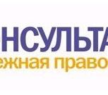 Справочная правовая система - продажа, Новосибирск